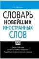 Словарь новейших иностранных слов